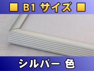 ポスターフレーム B1サイズ(103.0×72.8Cm)〔シルバー色〕