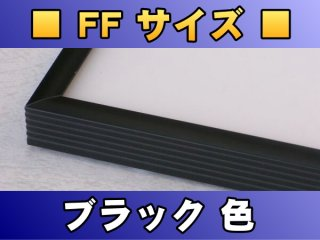 ポスターフレーム FFサイズ(101.5×69.5Cm)〔ブラック色〕