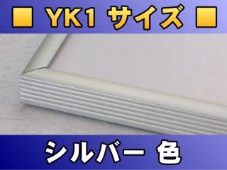 ポスターフレーム YK1サイズ(99.0×68.5Cm)〔シルバー色〕