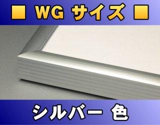 ポスターフレーム WGサイズ(91.5×61.0Cm)〔シルバー色〕