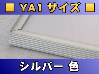 ポスターフレーム YA1サイズ(86.4×61.0Cm)〔シルバー色〕