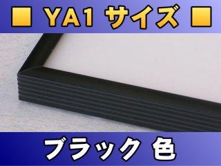 ポスターフレーム YA1サイズ(86.4×61.0Cm)〔ブラック色〕