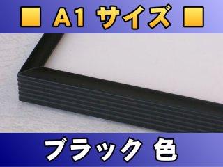 ポスターフレーム A1サイズ(84.1×59.4Cm)〔ブラック色〕