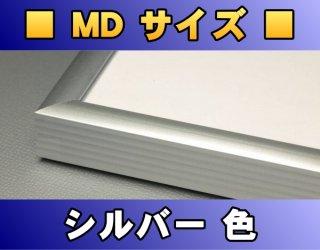 ポスターフレーム MDサイズ(91.5×30.5Cm)〔シルバー色〕<img class='new_mark_img2' src='https://img.shop-pro.jp/img/new/icons50.gif' style='border:none;display:inline;margin:0px;padding:0px;width:auto;' />