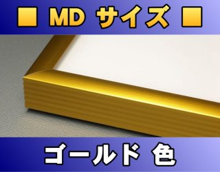 ポスターフレーム MDサイズ(91.5×30.5Cm)〔ゴールド色〕