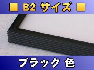 ポスターフレーム B2サイズ(72.8×51.5Cm)〔ブラック色〕<img class='new_mark_img2' src='https://img.shop-pro.jp/img/new/icons48.gif' style='border:none;display:inline;margin:0px;padding:0px;width:auto;' />
