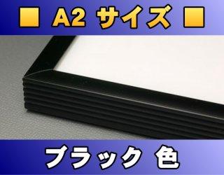 ポスターフレーム A2サイズ(59.4×42.0Cm)〔ブラック色〕