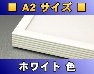 ポスターフレーム A2サイズ(59.4×42.0Cm)〔ホワイト色〕