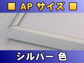 ポスターフレーム APサイズ(40.0×40.0Cm)〔シルバー色〕