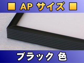 ポスターフレーム APサイズ(40.0×40.0Cm)〔ブラック色〕