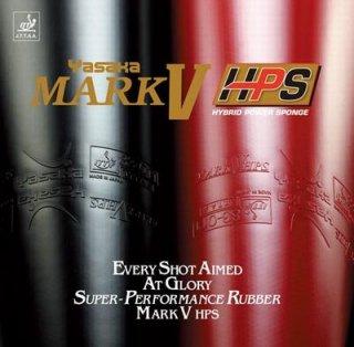 マークV HPS