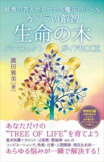 カバラの叡智生命の木パーフェクトガイドBOOK