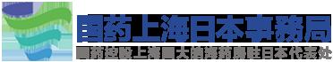 国葯上海日本事務局(運営はスコーイ・インターナショナル株式会社)