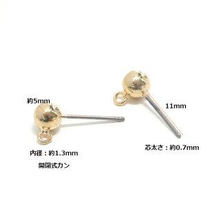 【4個入り】5mm開閉式タテカン付きゴールドチタン芯ピアス、パーツ