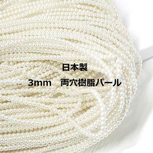 日本製【100個入り】両穴!約3mm小粒樹脂パール、ビーズ