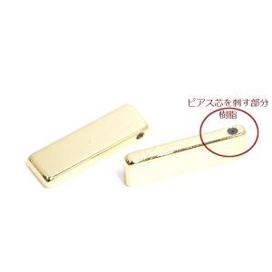 【1ペア】長方形の樹脂入りゴールドピアスキャッチ、金具 NF