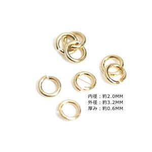 【約5g】内径約2.0mm/外径約3.2mm厚み約0.6mm真鍮製丸カンゴールドニッケルフリーNF