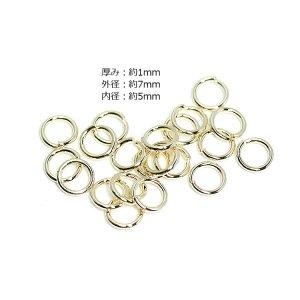 【約10g】内径約5.0mm/外径約7.0mm/厚み約1.0mm丸カン真鍮製ゴールド