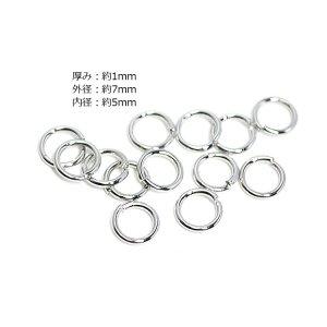 【約10g】内径約5.0mm/外径約7.0mm/厚み約1.0mm丸カン真鍮製シルバー