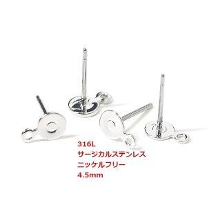 【6個入り】約4.5mmカン付き円盤316L芯のシルバーピアス金具 NF