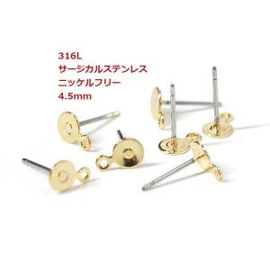 【6個入り】約4.5mmカン付き円盤316L芯のゴールドピアス金具 NF