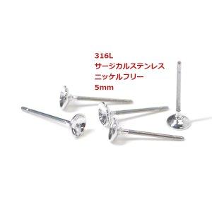 【6個入り】約5mmお椀形316L芯のシルバーピアス金具 NF