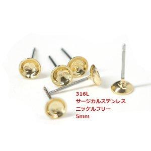 【6個入り】約5mmお椀形316L芯のゴールドピアス金具 NF