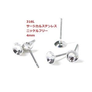 【6個入り】約4mmお椀形316L芯のシルバーピアス金具 NF