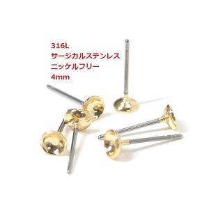 【6個入り】約4mmお椀形316L芯のゴールドピアス金具 NF