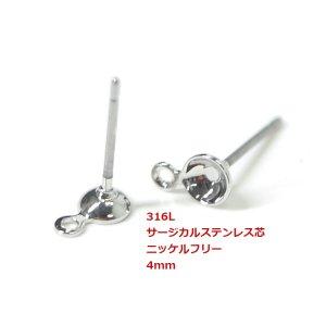 【6個入り】カン付き!約4mmお椀形316L芯のシルバーピアス金具 NF
