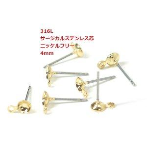 【6個入り】カン付き!約4mmお椀形316L芯のゴールドピアス金具 NF