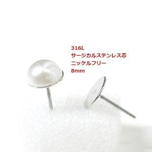 【6個入り】約8mm円盤316L芯のシルバーピアス金具 NF