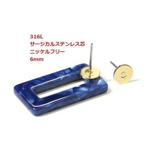 【6個入り】約6mm円盤316L芯のゴールドピアス金具 NF