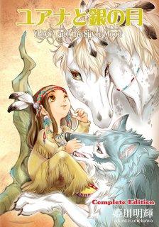 ユアナと銀の月 完全版