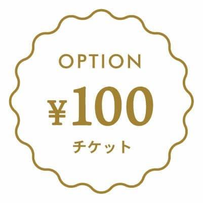 オプションチケット100