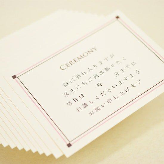 挙式付箋単品ルーレ(10枚セット)