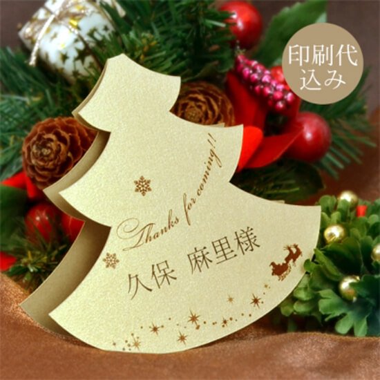 Christmas Carol席札【印刷込キット】