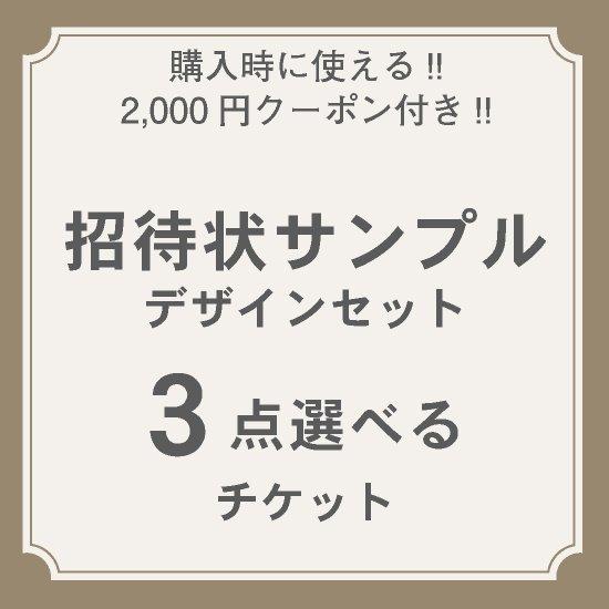 招待状サンプル(3点)デザインセット【クーポン付き】