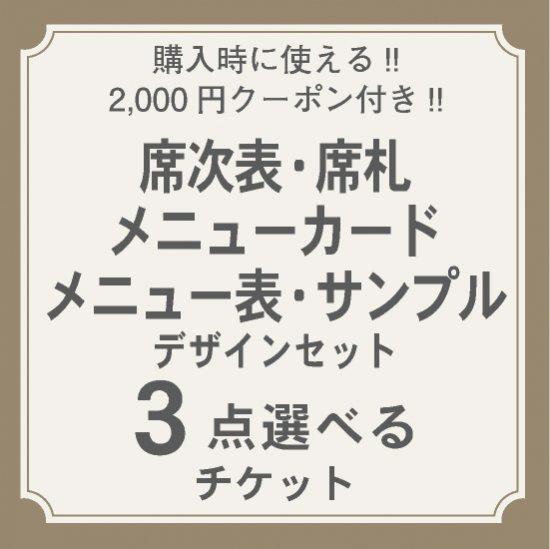 席次表・席札サンプル(3点)デザインセット【クーポン付き】