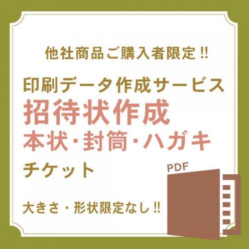 招待状印刷データ作成サービス【他社購入商品】