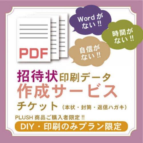 招待状<br/>印刷データ作成サービス<br/>チケット<br/>【PLUSH商品】