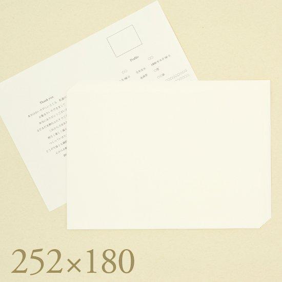 席次表用2中紙252mm×180mm(10枚セット)|PLUSH for Wedding