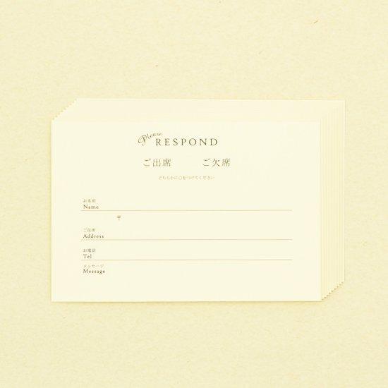 招待状用返信ハガキ(10枚セット)|PLUSH for Wedding