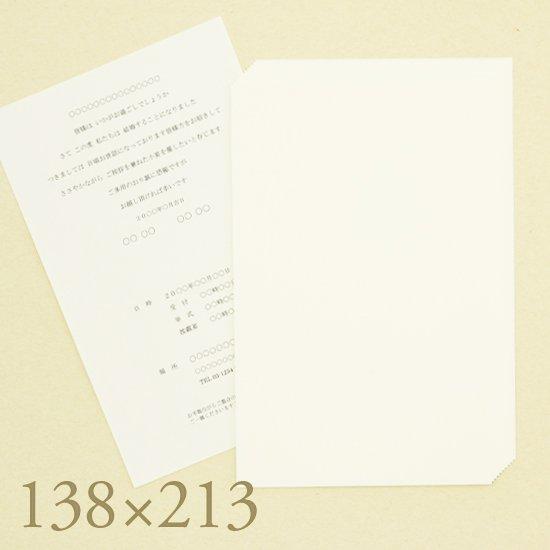 招待状用本状138mm×213mm(10枚セット)|PLUSH for Wedding