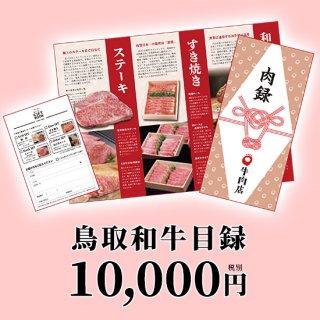 鳥取和牛「目録」10,000円税別 送料無料 イベント・コンペの景品に !【内祝 ギフト 誕生日】