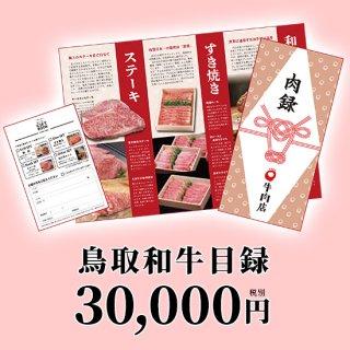 【あかまる】鳥取和牛目録30,000円税別 送料無料|イベント景品に【内祝 ギフト 誕生日】