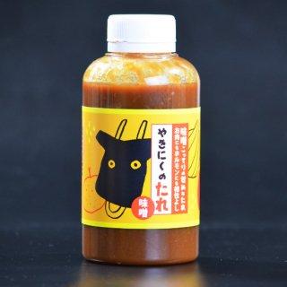 焼肉のタレみそ味 食品添加物無添加 こってり味噌味【内祝 ギフト 誕生日】