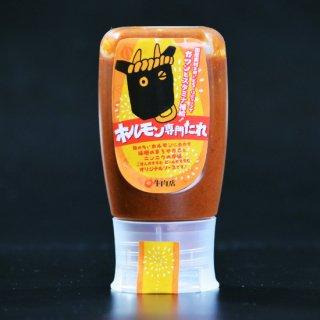 焼肉のタレホルモン専用タレ 食品添加物無添加 【内祝 ギフト 誕生日】