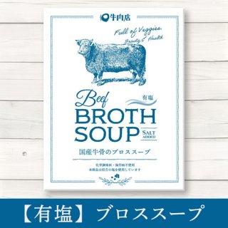 【塩あり】国産牛骨ボーンブロススープ 1袋(200ml)