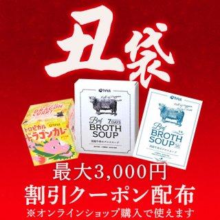 お楽しみ丑袋(ブロススープ2種・ホルモンカレー・ドラゴンカレー)通常3,575円相当 肉の日 1/29〜2/9限定